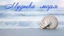 Музыка моря ~♪ Релакс ~ Расслабление ~ Сон ~