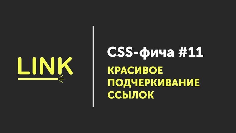 CSS фича 11 Подчеркивание ссылок Links undeline before