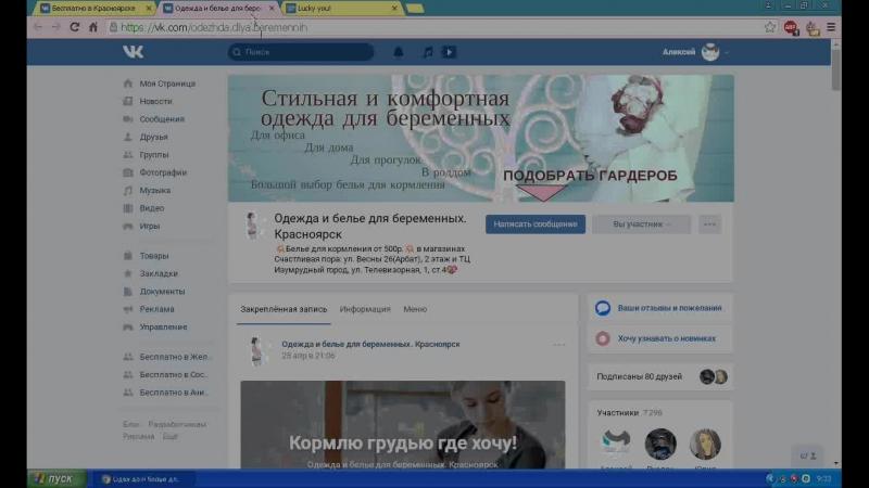 Итоги конкурса Одежда и белье для беременных. Красноярск от 30.04.18