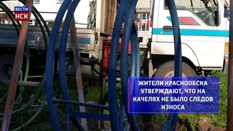 В Краснообске депутат спилил детские качели. Потом их нашли в его дачном поселке