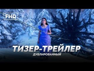 DUB | Тизер-трейлер: «Щелкунчик и четыре королевства» / «The Nutcracker and the Four Realms», 2018