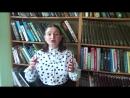 Биб. 225 Анна Воропаева читает Пушкина