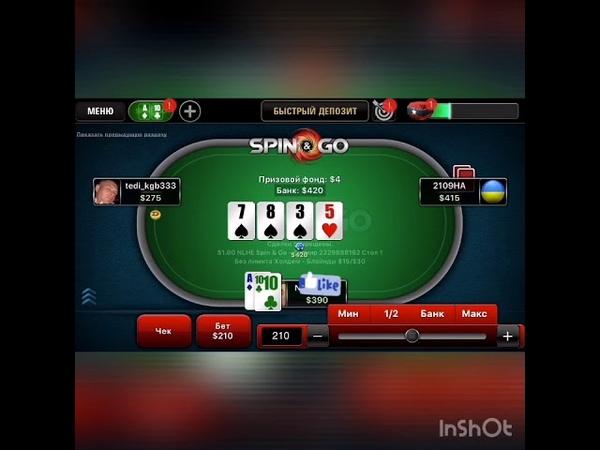 Покер Старс играть онлайн поднять 1000000$ PokerStars spin go 1$ держался до последнего