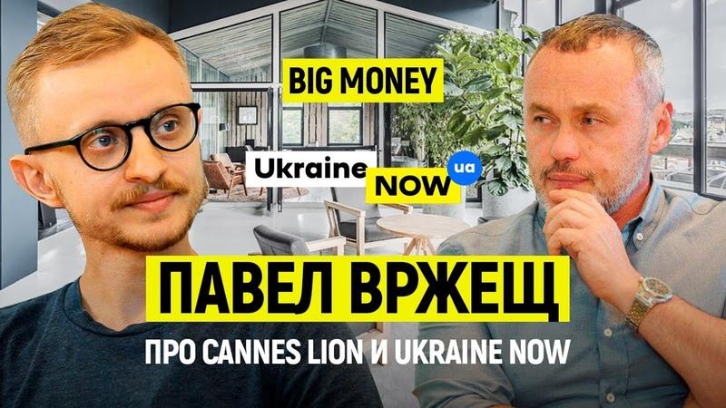Павел Вржещ О креативных проектах мотивации в бизнесе и победе на Каннских Львах Big Money 28