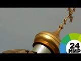 В Подмосковье прошел крестный ход в память царской семьи - МИР 24