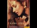 КамаСутра история любви 1996 год