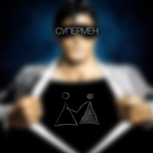 Мураками альбом Супермен