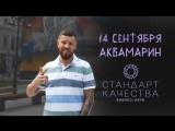 Бизнес форум с Ильёй Кусакиным