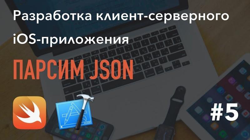5 Парсим JSON iOS приложение на Swift в Xcode