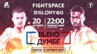 Седрик Думбе vs. Джимми Вьено, Glory 60 | ПРЯМАЯ ТРАНСЛЯЦИЯ