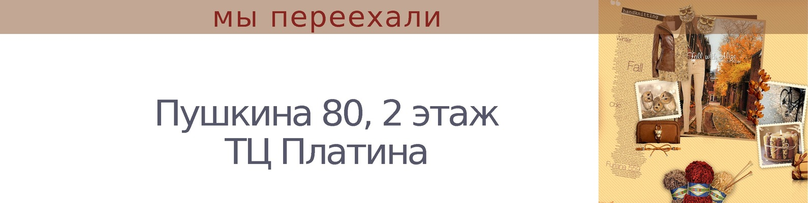 магазин пряжи на пушкина пермь