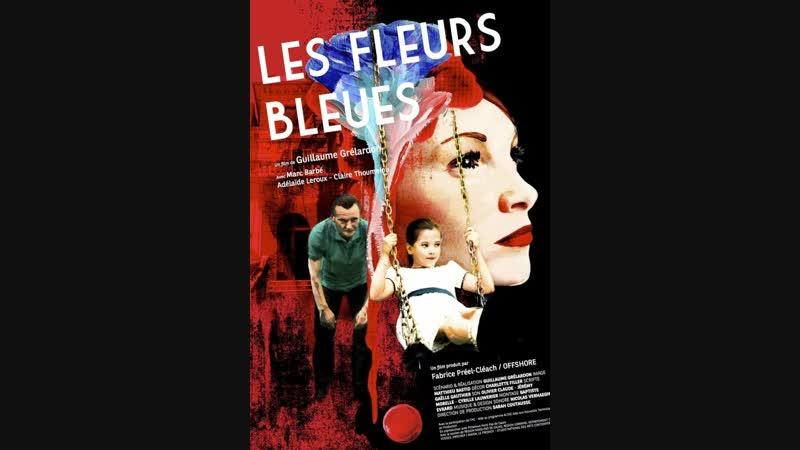 Les fleurs bleues _The blue flowers (2014) Франция
