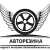 Интернет магазин шин | Autorezina.kh.ua