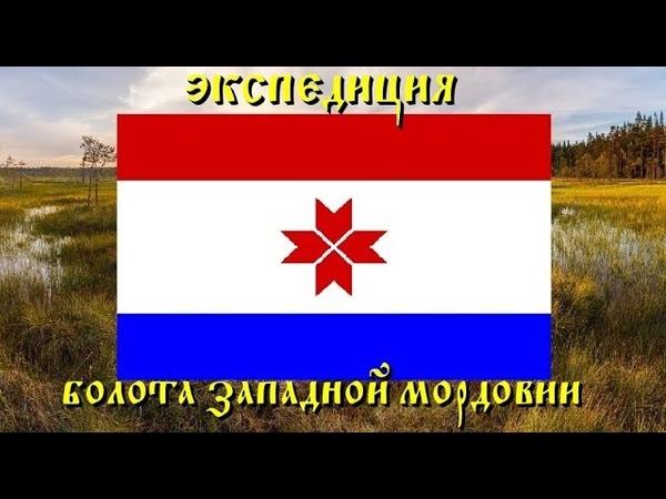 Экспедиция по болотам Мордовии! (Болота, комары, озёра)