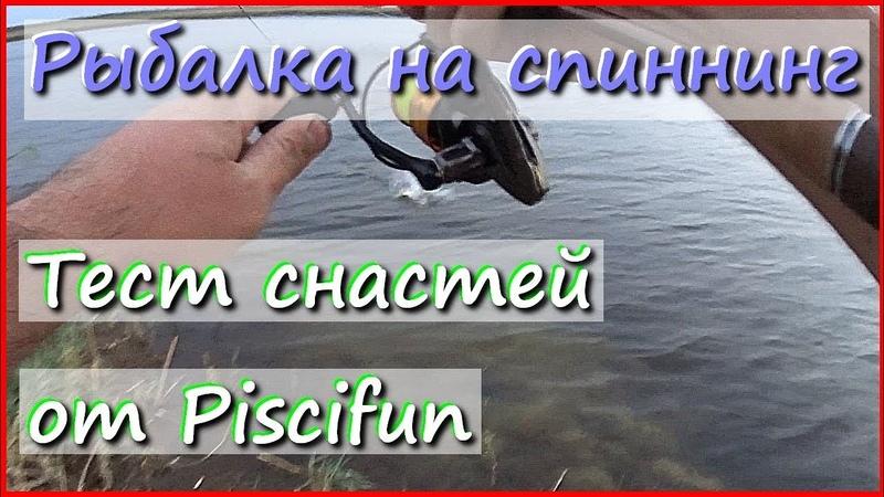 Рыбалка на спиннинг в ветер Тест катушки и плетёнки Piscifun смотреть онлайн без регистрации