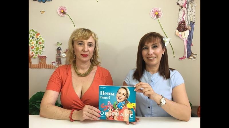 Великолепная ДЕСЯТКА каталога 09/2018 (Лариса Иванова и Ольга Леус)