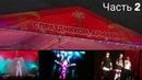 Армавир День города 15.09.2018 Часть 2 /Mband/Зара/Стас Костюшкин/Светлана Лобода/Юрий Кононов
