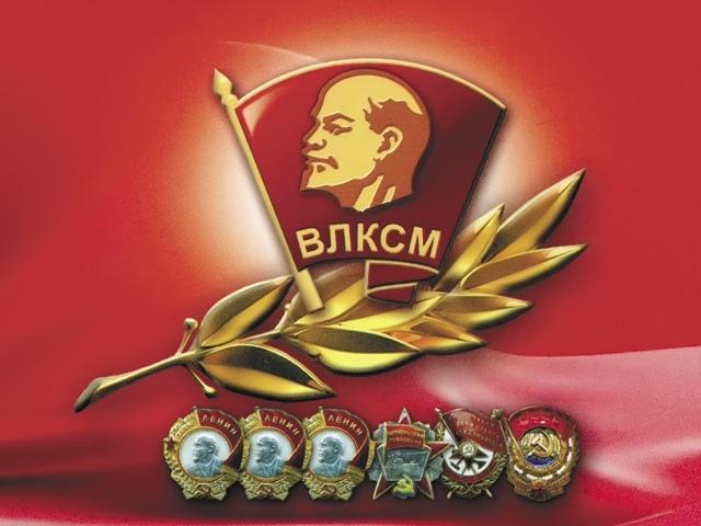 Со 100-летием Ленинского Комсомола!