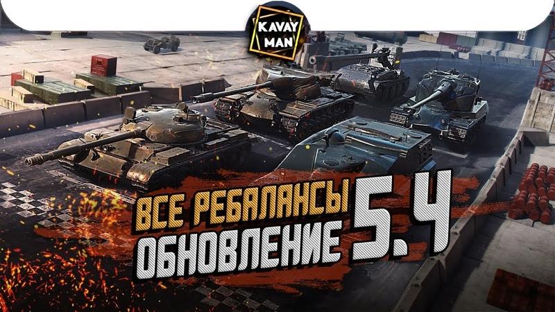 ОБНОВЛЕНИЕ 5 4 Все ребалансы НОВАЯ ВЕТКА WoT Blitz
