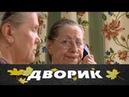 Дворик. 120 серия 2010 Мелодрама, семейный фильм @ Русские сериалы