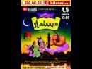 Премьера мюзикла для детей и взрослых Аладдин