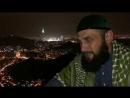 Шейх Шамиль Аш-Шишани- как же прекрасен наш Пророк, Мир Ему и благословение Аллаhа