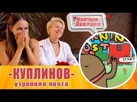 Реакция девушек - Куплинов - Утренняя почта - KuplinovPlay - Куплинов приколы