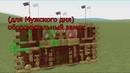 Speed build (к мужскому дню♂) строительный креатив в Garry's mod. Оборонительный замок