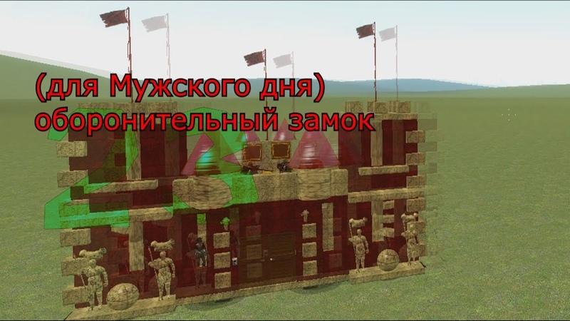 Speed build к мужскому дню♂ строительный креатив в Garry's mod Оборонительный замок