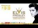 ELVIS PRESLEY Cover concert 13 вересня 18 30 oblfilarmonia
