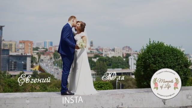 Евгений и Юля (Insta)Видеосъемка свадеб в Ростове-на-Дону и области