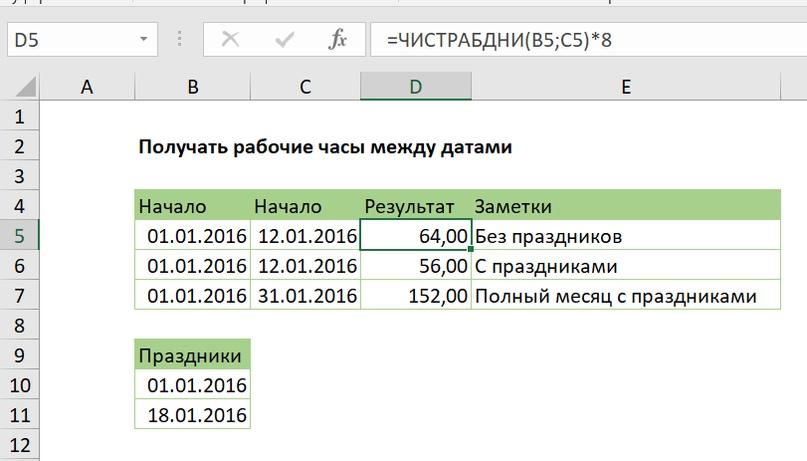 Получать рабочие часы между датами