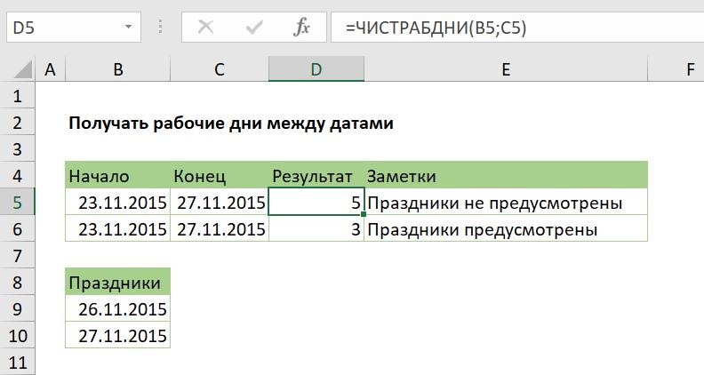 Получать рабочие дни между датами