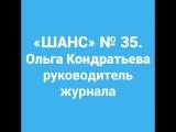 Ольга Кондратьева, руководитель журнала Шанс