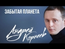 Андрей Корнеев - Забытая планета