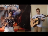 Александра Шевченко и Михаил Захаров - Не терять (Inwhite cover)