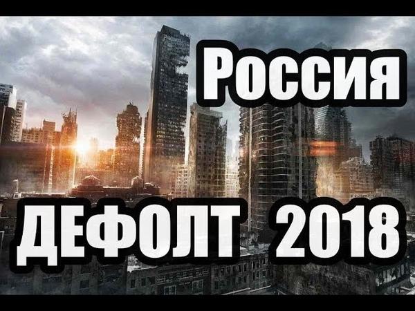 Прогнозы 2018. Биткоин, Санкции, Кризис, Дефолт, Война.