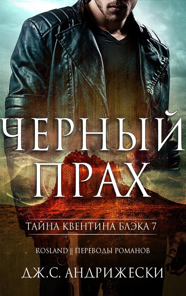 Дж. С. Андрижески – Чёрный прах (Тайна Квентина Блэка – 7)