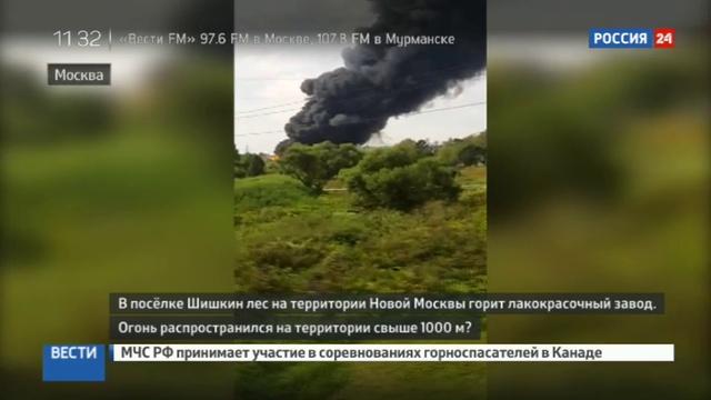 Новости на Россия 24 • В Новой Москве загорелся склад лакокрасочных материалов