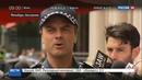 Новости на Россия 24 • Число жертв наезда на пешеходов в Мельбурне возросло