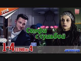 Ceлфи c cудьбoй / HD 1080p / 2018 (детектив). 1-4 серия из 4