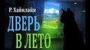 ДВЕРЬ В ЛЕТО Лучшая фантастика Аудиокнига Слушать онлайн