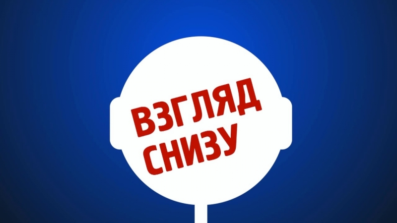Взгляд снизу|(version by Polyglot camp)