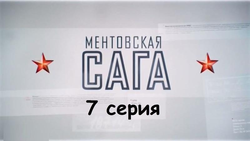 Ментовская сага 7 серия ( Боевик, криминал ) от 07.08.2018 Премьера