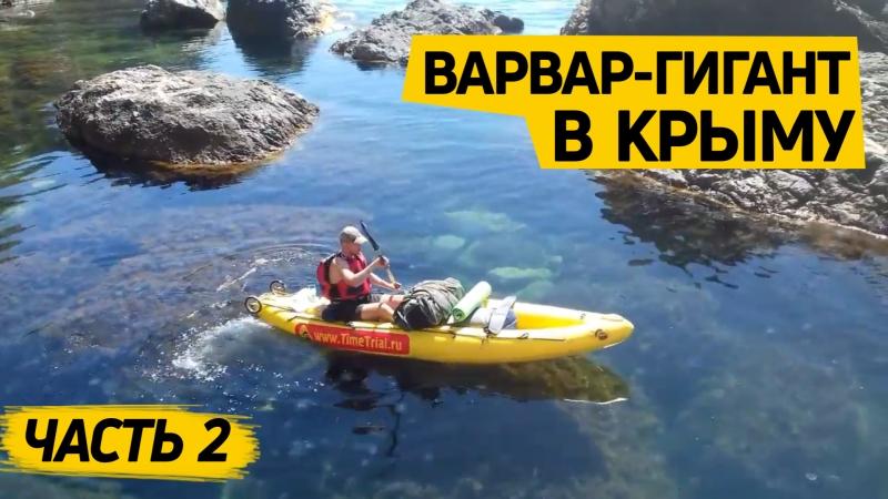 Надувной каяк Варвар-Гигант в Крыму. Часть 2