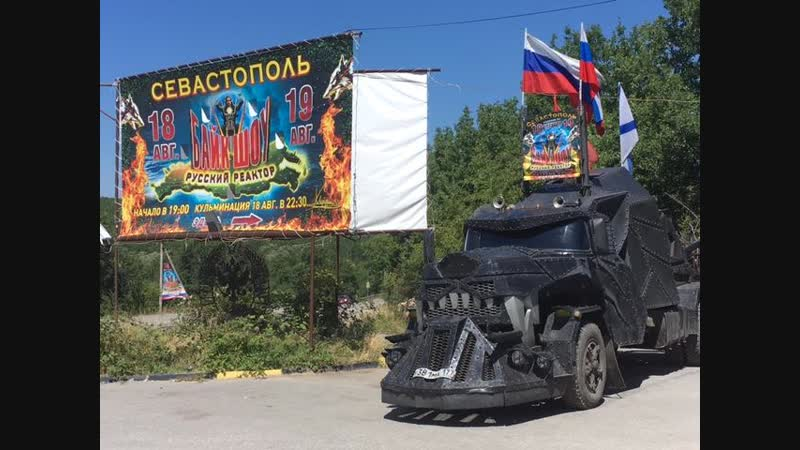 Ночной Севастополь. Байк-Шоу Русский Реактор