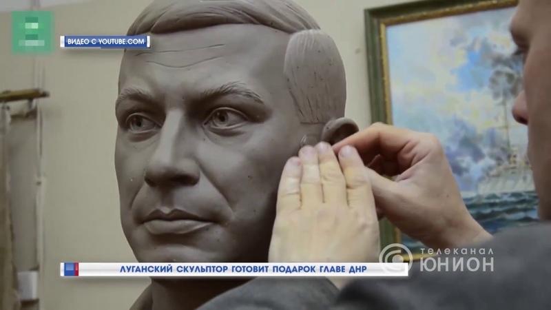 Луганский скульптор готовит подарок Главе ДНР. 16.06.2018, Панорама