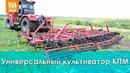 Культиватор для сплошной обработки почвы КПМ от Техмаш обзор