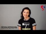 Регина Бурносова о проекте Mamas' Love