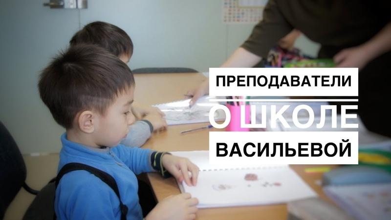Преподаватели о Школе Васильевой